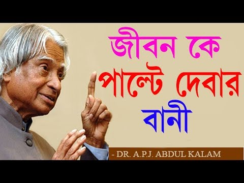 জীবন বদলানোর সহজ নিয়ম l Bangla Motivational Video l A P J  Abdul Kalam Success Tips