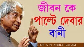 জীবন বদলানোর সহজ নিয়ম l Bangla Motivational Video l A P J  Abdul Kalam Success Tips