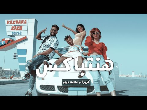 كليب هنتباكس - ام بسنت - كزبره و محمد زيزو   Hantbaks - kozbra ft Mohamed Zizo X Coolpix