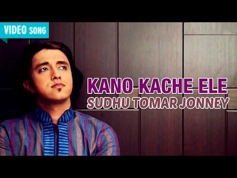 Kano Kache Ele | Rupankar & Subhomita | Sudhu Tomar Jonney | Bengali Songs 2017 | Atlantis Music