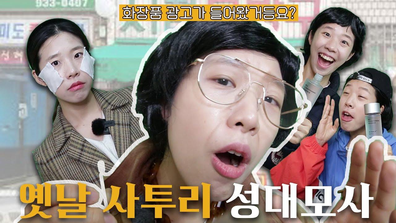 ★축★화장품 광고를 사투리로 했을 때! 서울 사투리 3탄!