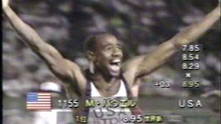 1991年 マイク・パウエル世界新記録