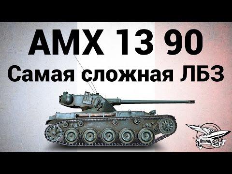 AMX 13 90 - ЛТ-15 - Самая сложная ЛБЗ на ЛТ