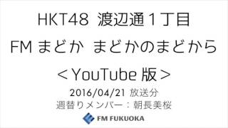 HKT48 渡辺通1丁目 FMまどか まどかのまどから」 20160421 放送分 週替...
