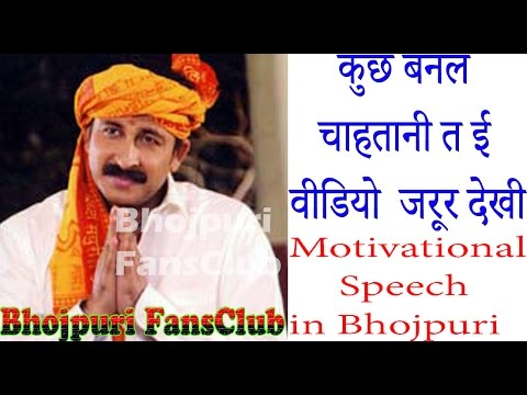 कुछ बनल चाहतानी त ई वीडियो  जरूर देखी | Motivational Speech in Bhojpuri