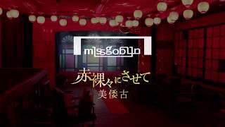 インターネット番組 「赤裸々にさせて♡」~美倭古(ミスゴブリン) 浅草 ...