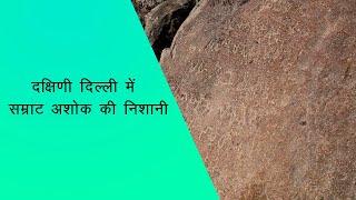 दक्षिणी दिल्ली में सम्राट अशोक की निशानी | South Delhi's Connect with Ashoka