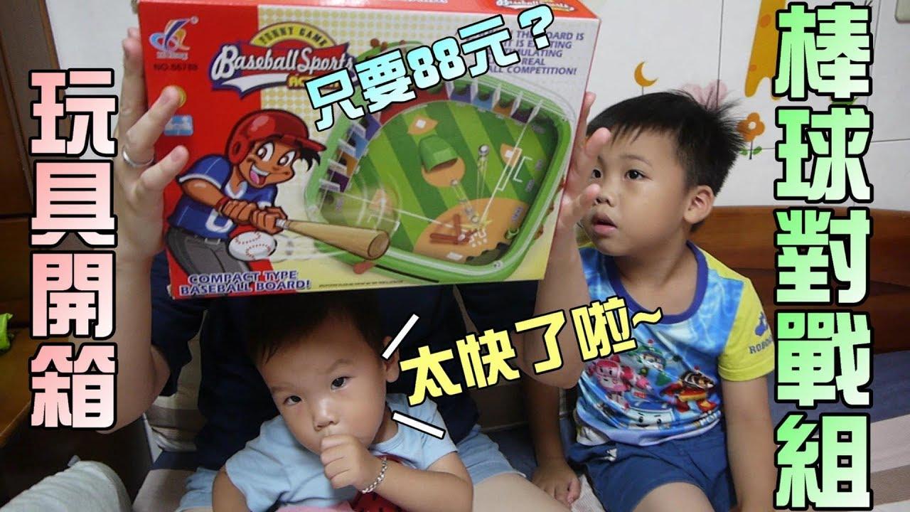 玩具開箱!打棒球對戰遊戲組!球速太快啦!大嘴嘴 - YouTube