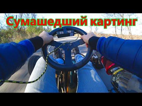 Kart Speed 100 Km/h. разогнал 100 км/ч (это возможно?!). Racelogic