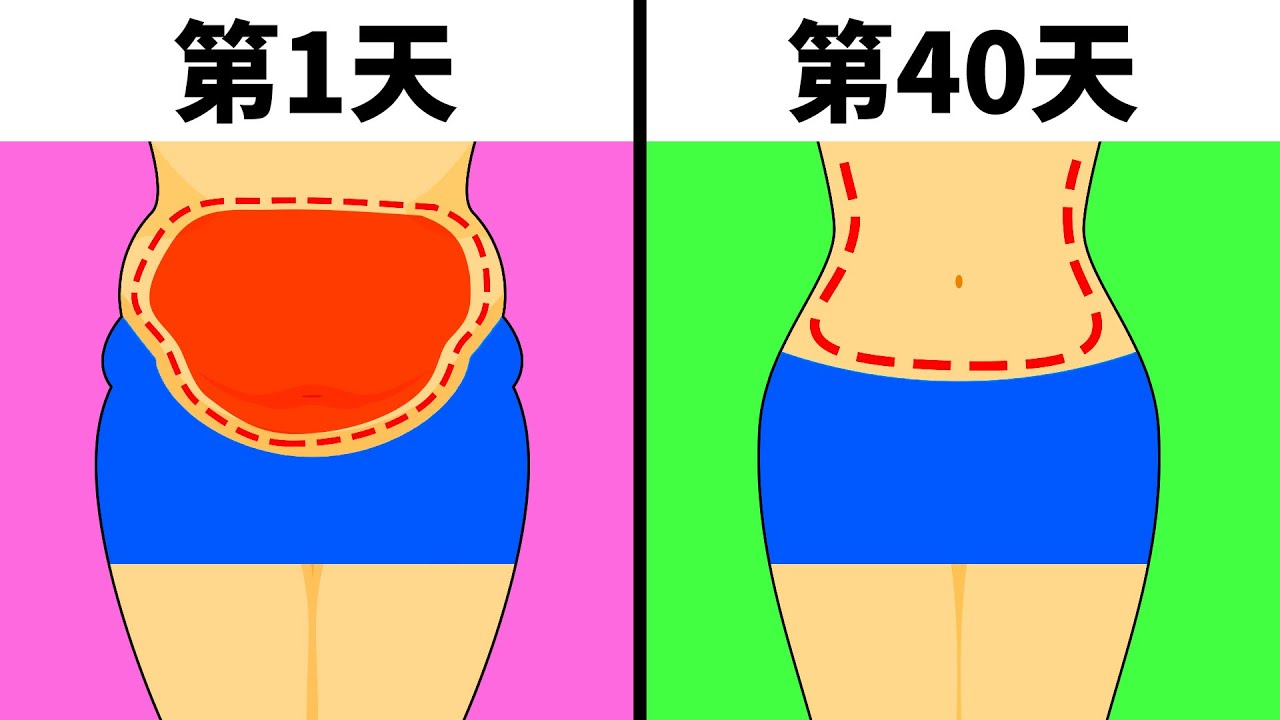 9個能纖細腰部同時減掉腹部脂肪的運動 - YouTube