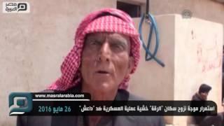 بالفيديو| استمرار نزوح سكان الرقة خشية عملية عسكرية ضد داعش