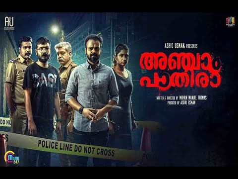 Download Fingerprint New Malayalam Movie Malayalam Crime Thriller Full movie | New Movie 2020
