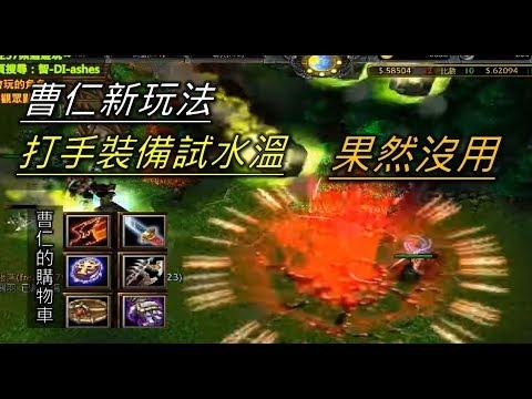 魔獸爭霸三國黃XD 6.9F2 曹仁新玩法 打手裝備試水溫 果然沒用 - YouTube