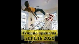 ЛУЧШИЕ ПРИКОЛЫ 2020 АПРЕЛЬ. Ржака до слез. ЗАСМЕЯЛСЯ - ПОДПИСАЛСЯ! Угар. Смешные видео.