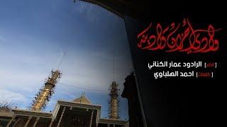 وادي أحزان وادينه   الملا عمار الكناني - سامراء - العتبة العسكرية المقدسة