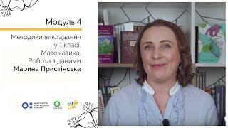 Математика. Робота з даними. Онлайн-курс для вчителів початкової школи(, 2018-05-05T15:43:17.000Z)