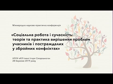 Конференція «Соціальна робота і сучасність»