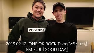 2019.02.12. FM FUJI 『GOODDAY』 ONE OK ROCK Takaインタビュー② MC 鈴...