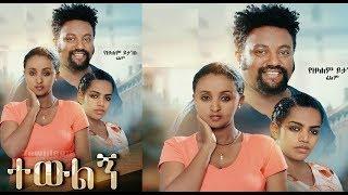 ተውልኝ አዲስ ፊልም Tewelegn Trailer Ethiopian film 2019