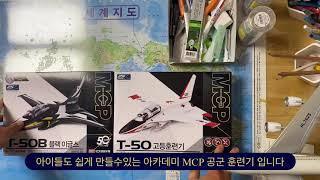 프라모델 타임랩스 동영상 아카데미 T50 고등훈련기 아…