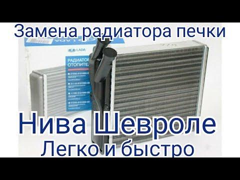 Замена радиатора печки Нива Шевроле/Chevrolet Niva легко и быстро.