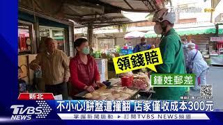 感動!郵差撞翻千元餅 好心人目擊買單|TVBS新聞