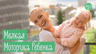 Мелкая Моторика Ребенка: Для Чего Она Нужна И Как Ее Развить   Family is...