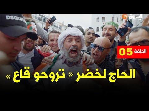 3imara lhaj lakhdar (Algerie) Episode 6