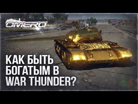 КАК ФАРМИТЬ МНОГО СЕРЕБРА в War Thunder?