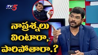 Sabbam Hari LIVE Debate with TV5 Murthy