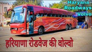 हरियाणा रोड़वेज की वोल्वो बस | गुड़गांव - दिल्ली - चंडीगढ़ | India's Luxury Buses