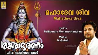 Mahadeva Siva a song from the Album Sankarabharanam sung by Madhu Balakrishnan