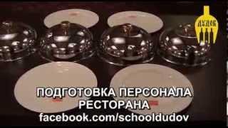 Григорий Дудов обучение официанта выпуск №10 Подача горячих блюд с клоше