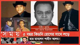 চলচ্চিত্র অভিনেতা শাহীন আলম আর নেই! | Shahin Alam | Bangladeshi Film Actor | Somoy TV