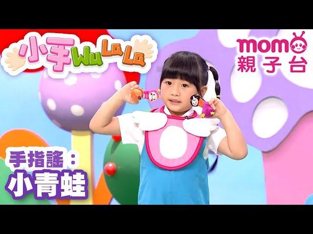 momo親子台 |【小青蛙】小手WuLaLa S2 EP 18【官方HD完整版】第二季 第18集~甜甜姐姐帶著大家一起玩手指搖