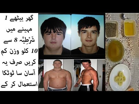 How to Lose Weight Fast -10 Kg Home Remedies for Weight Loss Wazan Kam Karne Ke Totke In Urdu