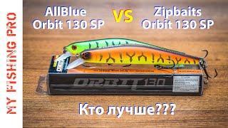 Сравнение AllBlue ORB T 130 SP с оригиналом Z PBA TS ORB T 130 SP. Кто лучше