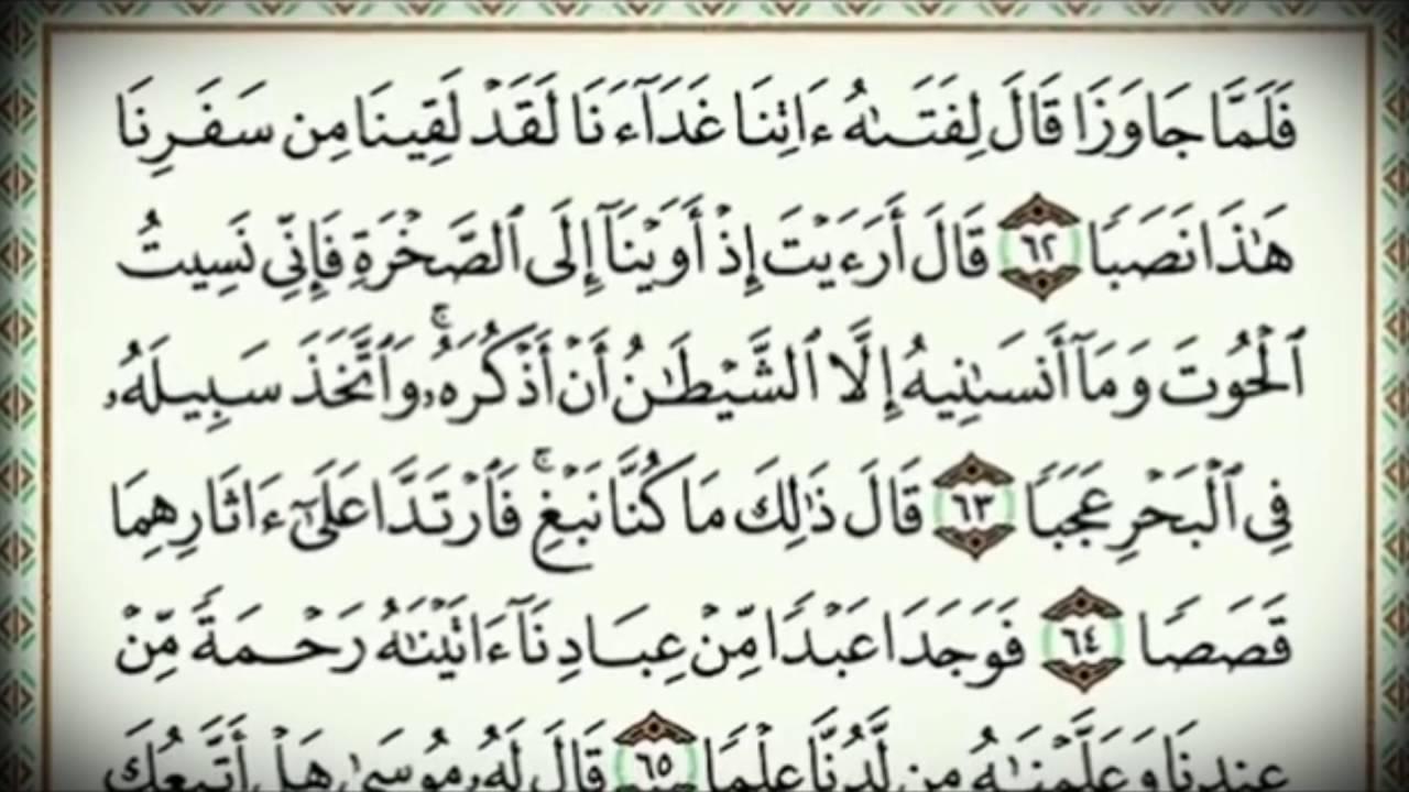 Coran Sourat Al Kahf Soudais سورة الكهف كاملة بصوت السديس Youtube