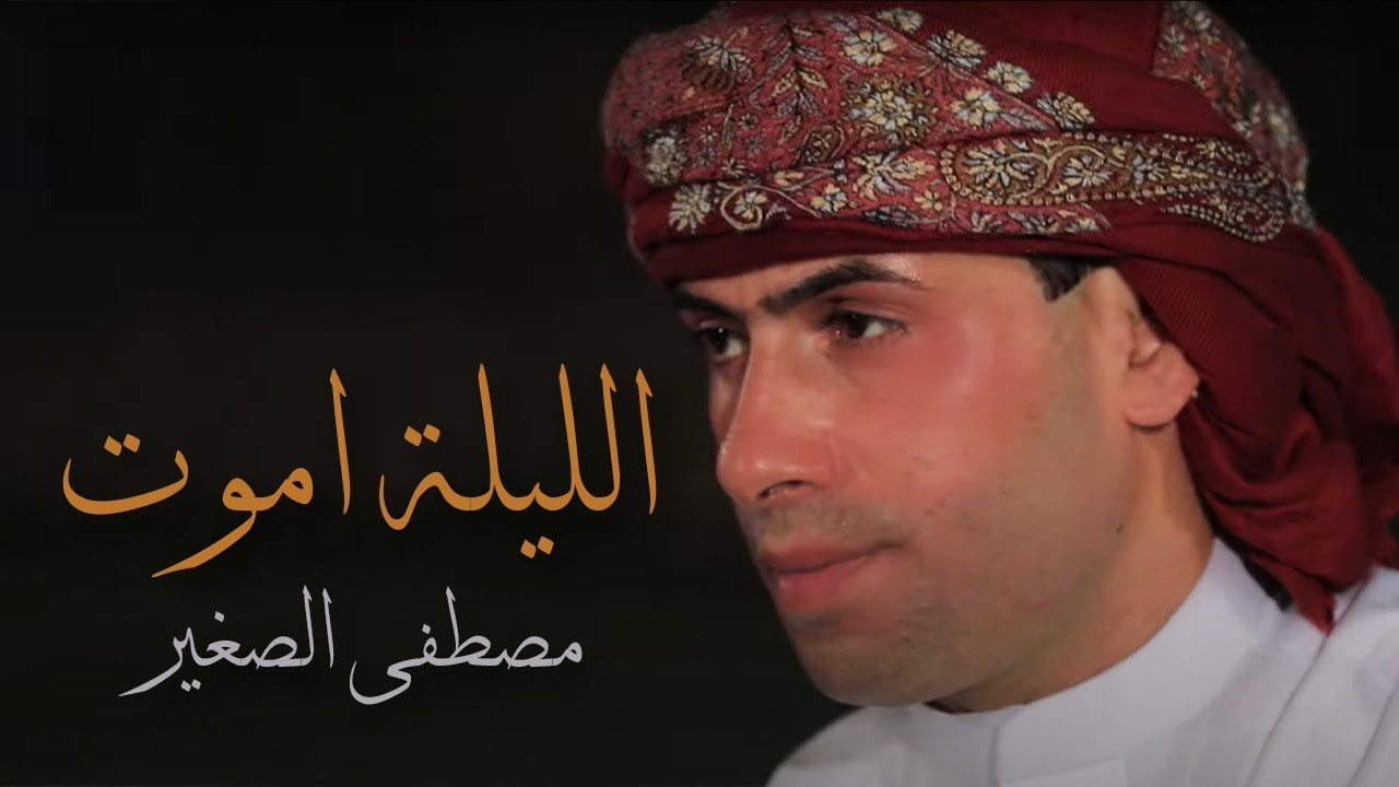 مصطفى الصغير  اليلة اموت  فيديو كليب حصري