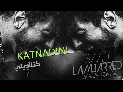 Saad Lamjarred - Katnadini (Official Audio) | سعد لمجرد - كتناديني