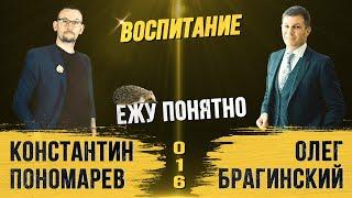 Ежу понятно 016 Воспитание Константин Пономарёв и Олег Брагинский