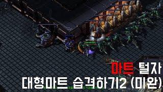 [스타크래프트 2] 마트 털자 (대형마트 습격하기2 (미완))
