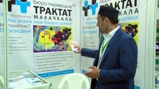 Бюро переводов ТРАКТАТ-МАХАЧКАЛА(На Каспий Халал Экспо 2014., 2014-09-29T17:48:12.000Z)