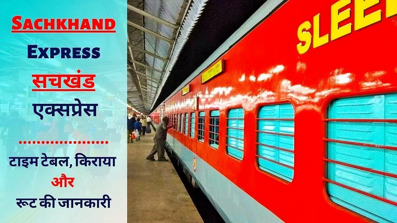 Download 12715 Sachkhand Express   सचखंड एक्सप्रेस   हजूर साहिब नांदेड़ से अमृतसर ट्रेन जानकारी