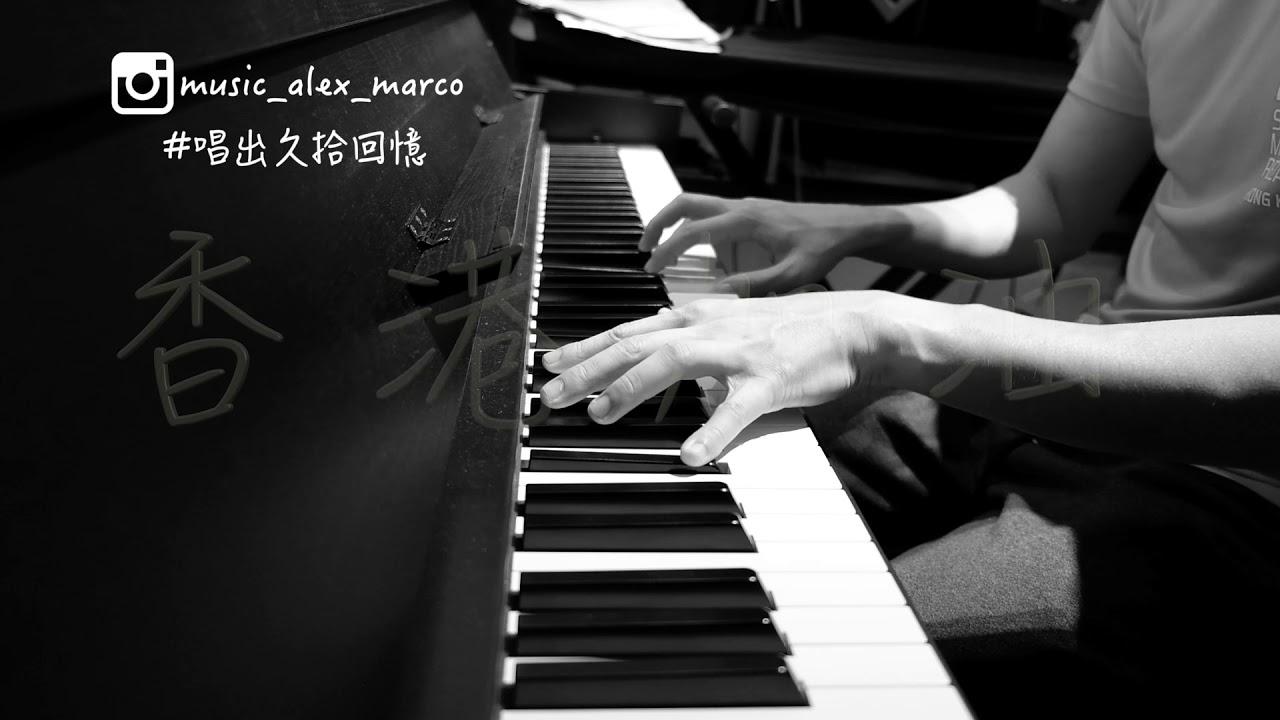 張敬軒 - 笑忘書 (Piano Cover by Alex Chan) - YouTube