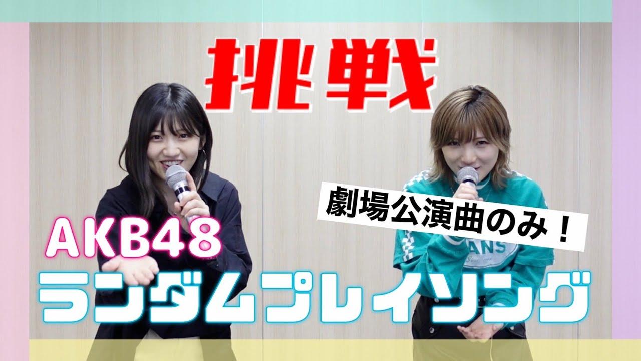 【難易度★★★】ゆうなぁで協力したらAKB48の歌詞間違えずに歌える説!【ランダムプレイソング】