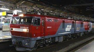 9013レ EH500-30+で運転 寝台特急カシオペア(JR7社共同企画 スペシャルツアー)  赤羽駅通過シーン