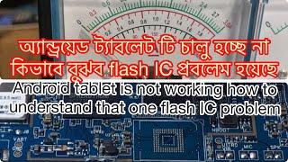 ডিভাইস টি চালু হচ্ছে না কিভাবে বুঝব ফ্লাশ আইসি প্রবলেম হয়েছে...  This Tablet Flush IC Problem