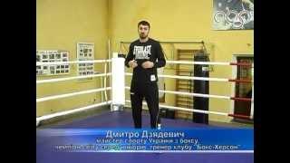 """Азбука бокса"" урок 1"