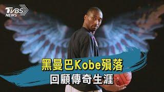 【TVBS新聞精華】20200127黑曼巴Kobe殞落 回顧傳奇生涯